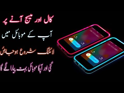 Flashing LED light for Calls and Message in your Android Phone Urdu Hindi