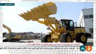 Iran Delta Rah Machine (DRM) co. made Wheel Loader manufacturer سازنده لودر چرخدار ايران