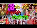३८ न न स ट प ल कग त क ळ ग त 38 Non Stop Lokgeete Koligeete Vol 1 New Marathi Songs 2017 mp3