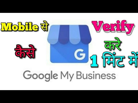 how to verify google business account in hindi 2018 | google business verification code
