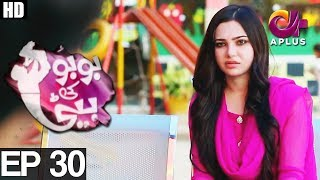 Bubu Ki Beti - Episode 30 | A Plus ᴴᴰ Drama | Abdullah Altaf, Huda, Faisal Rehman