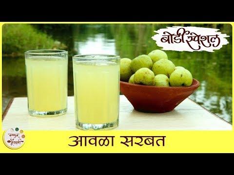 Awla Sarbat Recipe In Marathi | आवळा सरबत | How To Make Amla Preserve At Home | Amla Juice | Sonali