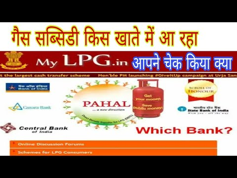 how to check Bharat gas subsidy credit in account online 2018