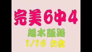 1月16日 六合彩版路 完美6中4 無敵天牌版路 香港六合彩版路號碼預測 【六合彩財神爺】