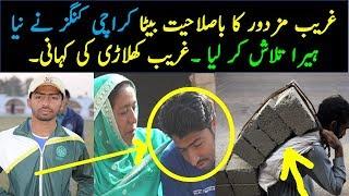 Poor cricketer of Pakistan Selected in karachi kings    PSL 3