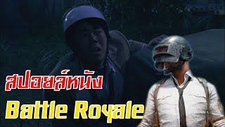 (สปอยหนัง) Battle Royale - เกมนรกโรงเรียนพันธุ์โหด ต้นกำเนิด PUBG Freefire