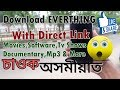 Download All In One WebSite, See How |In Assamese
