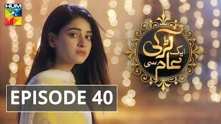 Aik Larki Aam Si Episode #40 HUM TV Drama 13 August 2018