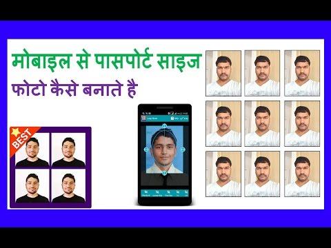 how to make passport size photo | using android mobile |create id passport photo |Hindi