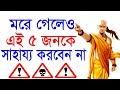 কখনো এই 5 জনকে সাহায্য করবেন না || Chanakya Niti in bangla || Motivational Video in bangla.