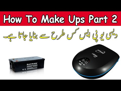 How To Make UPS Power Inverter In Urdu/Hindi Part#2