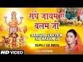 Sanghe Jaayem Ae Balam Ji Bhojpuri Chhath Songs Full Hd Song