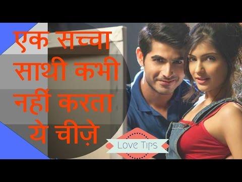 एक सच्चा साथी कभी नहीं करता ये काम  Love Tips In Hindi