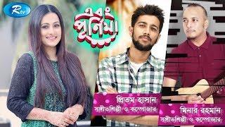 Ebong Purnima | এবং পূর্ণিমা | Pritom Hasan | Minar Rahman | Episode 31 | Rtv Entertainment