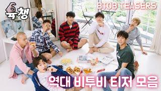 Download BTOB 비투비 역대 뮤직비디오 티저 모음 (BTOB TEASERS) Video