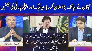 Nuqta e Nazar with Mujeeb Ur Rehman Shami & Ajmal Jami | 2 July 2019 | Dunya News
