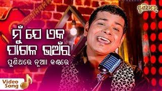 Mun Je Eka Pagala Bhanara (Very Popular Old Odia Film Song) ମୁଁ  ଯେ ଏକ ପାଗଳ ଭଅଁର |  Bishnu Mohan