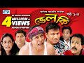 Velki | Episode 01 - 03 |  Bangla Comedy Natok | Mosharrof Karim | Aporna | Siddik | Faruk
