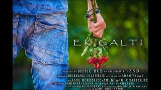 EK GALTI MUSIC VIDEO FULL HD|2K17|SINGER SHUBHANGI CHATTERJEE|DIRECTED BY ASHU MUKHERJEE