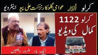 Kirlo1122 with Nazaqat Ali Papu