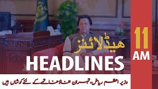 ARY News Headlines | Physical fitness is basic trait of soldiering: COAS Bajwa | 11 AM | 19 Oct 2019