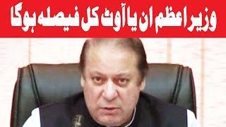 Wazir-e-azam In Ya out Faisala Kal Aye ga
