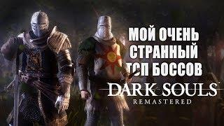 Мой Очень Странный ТОП Боссов Dark Souls Remastered