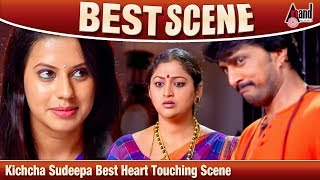 Kichcha Sudeepa Best  Heart Touching Scene | Maanikya | Ranya| Padmavasanthi | Rekha