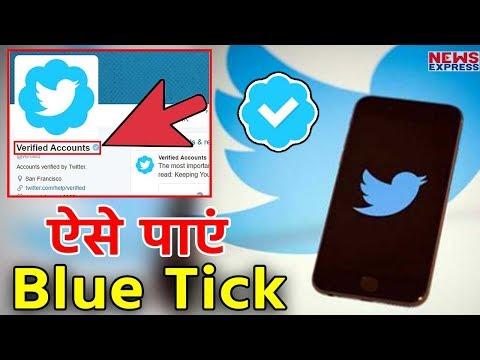 बस एक Form भरिये और Twitter Account पर पाइए Blue tick (Verified)