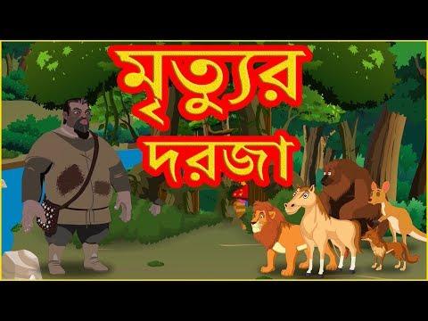 Xxx Mp4 মৃত্যুর দরজা Door To Death Panchatantra Moral Stories In Bangla বাংলা কার্টুন 3gp Sex