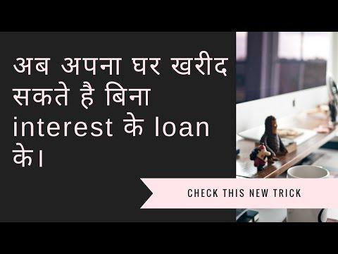 अब Home(अपना घर) खरीद सकते है बिना interest के loan पर। Get Loan for Housing.
