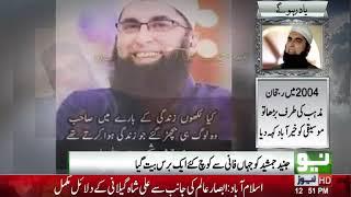 Junaid Jamshad first death Anniversary !!!