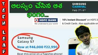 Samsung Carnival Sale | Best Offers On Samsung Products In Flipkart | Telugu