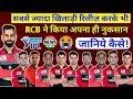 IPL 2020 - 12 खिलाड़ियों को रिलीज करके RCB ने मारी अपने ही पैरों पर कुल्हाड़ी । जानिए कैसे!