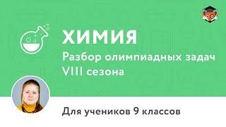 Download Химия | Подготовка к олимпиаде 2018 | Сезон VIII | 9 класс Video