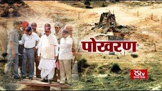 RSTV Vishesh – MAY 11, 2018 : Pokhran। पोखरण