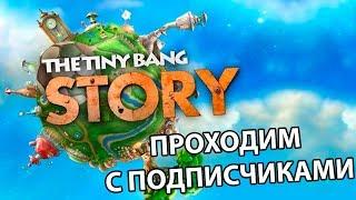ПРОХОДИМ КВЕСТ С ПОДПИСЧИКАМИ - The Tiny Bang Story
