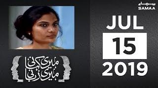 Meri Kahani Meri Zabani | SAMAA TV | 15 July 2019