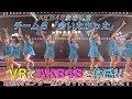 VRでAKB48を体感‼ 劇場公演を最前列センター席からVRで撮ってみた!(チーム8「会いたかった」) / AKB48[公式]