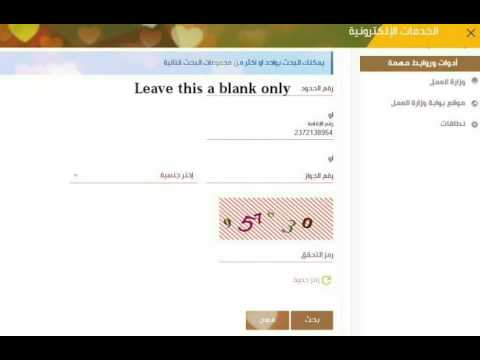 How to Get Final Exit Paper Status in Saudi Online