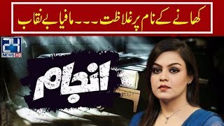 Food Mafia exposed in Karachi | Anjam | 14 January 2018 | 24 News HD