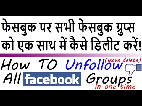How to unfollow (leave,Delete) all facebook groups in one time Hindi Urdu (delete leave)