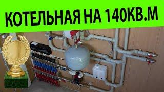 ✅ Котельная в частном доме на 180 кв.м. И теплый водяной пол.