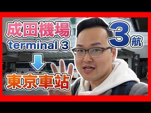 【成田機場3航】→【東京車站】最便宜巴士的坐法 How to get to Tokyo station from Narita Airport terminal 3 by Bus《阿倫去旅行》