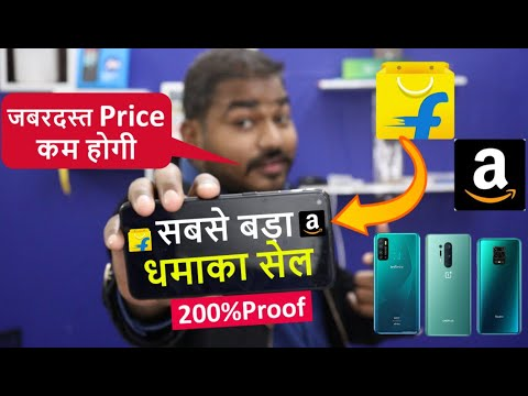 Amazon Sale 2020 - Jabardast l Amazon Offer l    Flipkart big shopping days sale big good news