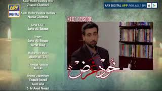 Khudgarz Episode 9 & 10 (Teaser) - ARY Digital Drama