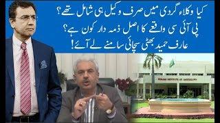 Hard Talk Pakistan With Dr Moeed Pirzada | 12 December 2019 | Arif Hameed Bhatti | 92NewsHDUK