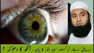 ankh ka dhoka Saeed Anwar cricketer   MessageTv   آنکھ کا دھوکا کےکیا ہے؟