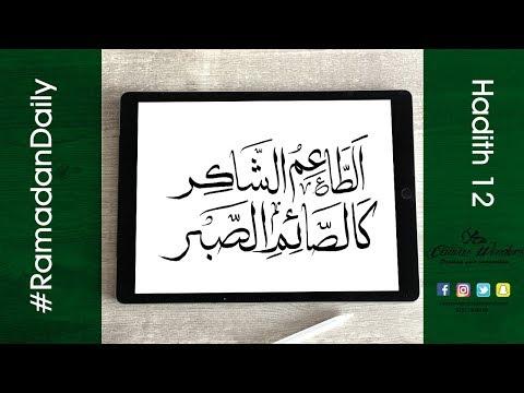 hadith 12 : الطاعم الشاكر كالصائم الصبر