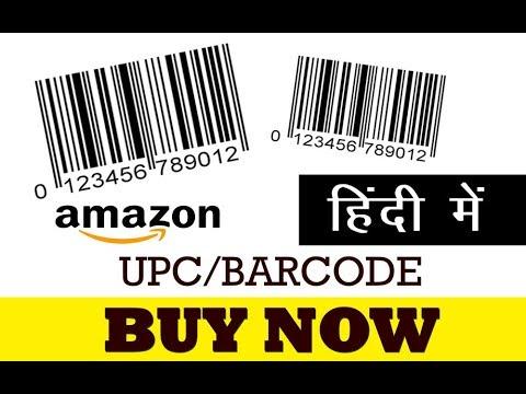 How to buy upc code